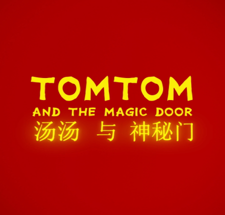 TomTom and the Magic Door